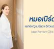 4 Klinik Kecantikan Terkenal di Thailand untuk Memutihkan dan Mempercantik Wajah